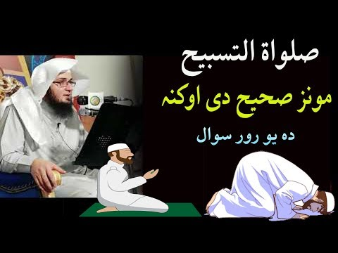 salatul tasbeeh namaz munze Pashto bayan by shaikh abu hassan ishaq swati Haq Lara