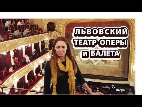 Львов. Национальный академический театр оперы и балета имени Соломии Крушельницкой.