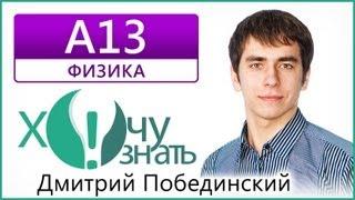 A13 по Физике Тренировочный ЕГЭ 2013 (18.10) Видеоурок