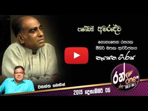 Nasena Gee Rasa Wasantha Karunarathna With W.D Amaradewa Part 01