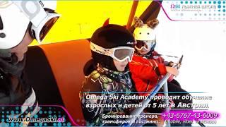 Обучение детей 6-7 лет по рациям Горнолыжный инструктор на русском языке