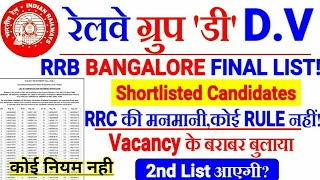 RRB GROUP D Official D.V List RRB Bangalore | 2nd List आएगी? Vacancy के Equal को बुलाया