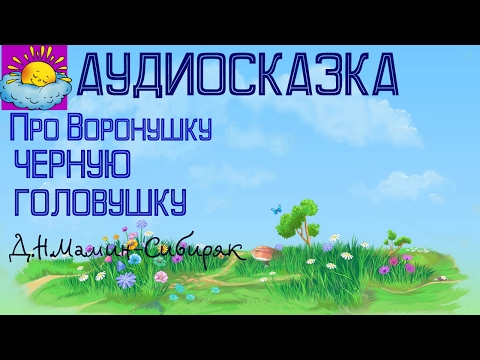 Аудиосказка про Воронушку-черную головушку и желтую птичку Канарейку