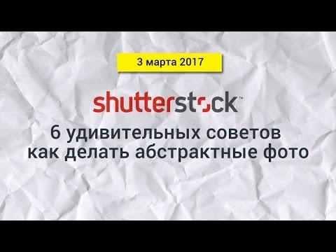 Shutterstock blog || 6 советов как фотографировать абстрактное фото