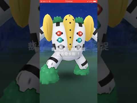 Pokemon Go 雷吉奇卡斯 如何捕捉 不用鎖圈 不用100% Excellent / VIP 團體戰