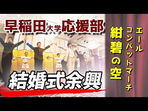 早稲田大学応援部 結婚披露宴ステージ余興【HD】