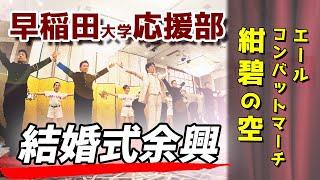 早稲田大学応援部 結婚披露宴ステージ余興【HD】 thumbnail