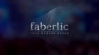 Празднование 20-летия Faberlic!