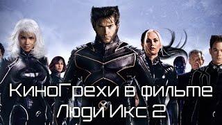 КиноГрехи в фильме Люди Икс 2 | KinoDro