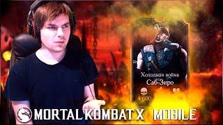 НОВЫЙ БАГ ИСПЫТАНИЯ САБ ЗИРО ХВ || MORTAL KOMBAT X MOBILE