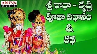 Sri Radha - Krishna Pooja Vidhanam & Katha by J.Satyadev