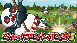 【城とドラゴン(城ドラ)】新キャラ「ジャイアントパンダ」紹介!【公式】