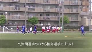 細島選手、相田選手のゴールです。