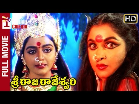 Sri Raja Rajeshwari Telugu Full Movie | Ramya Krishna | Ramki | Sanghavi | Deva | Telugu Cinema