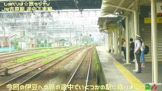 しゃべりば☆旅ラジTV  JR吉原駅 途中下車編 thumbnail