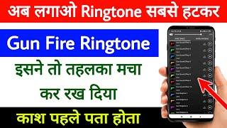 Download Fire Ringtone लगाकर चौंका दें सबको    Gun sound ringtone    Ringtone for android
