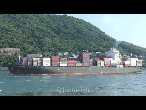 CARL SCHULTE - Bernhard Schulte container ship