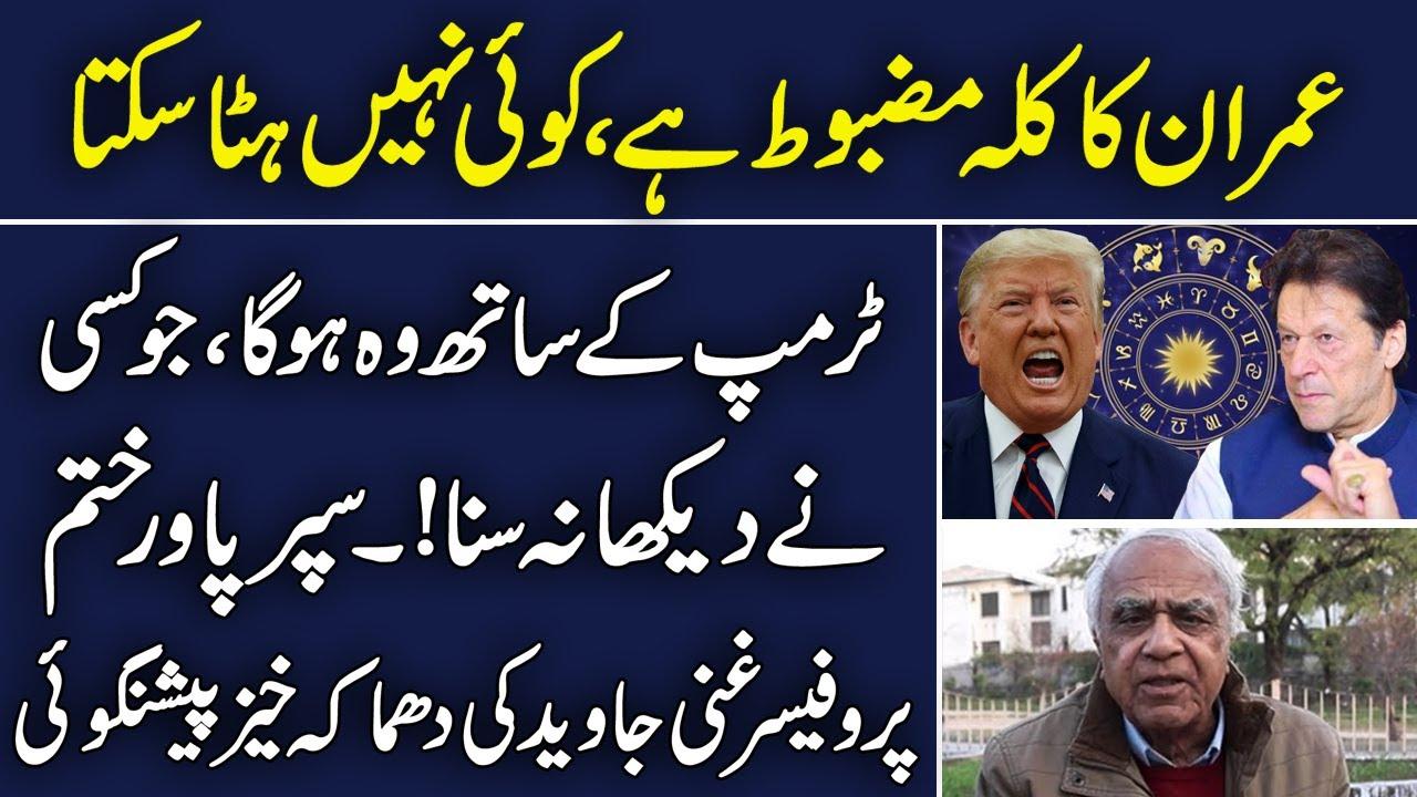 Imran will complete 5 years | World Horoscope | Prof Ghani Javed & Sami Ibrahim