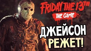 Friday the 13th: The Game — УБИЛИ ДЖЕЙСОНА ВУРХИЗА! УБИЙСТВО МАНЬЯКА!