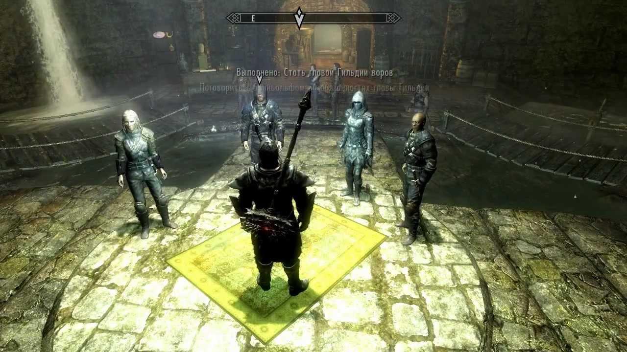 Skyrim как уничтожить от гильдии воров