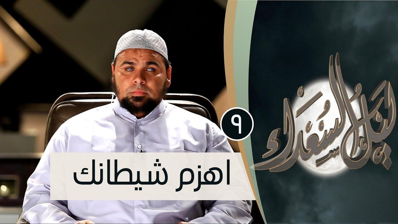 الندى:اهزم شيطانك |ح9 | ليل السعداء | الشيخ عبد الله كامل