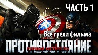 """Все грехи фильма """"Первый мститель: Противостояние"""", Часть 1"""