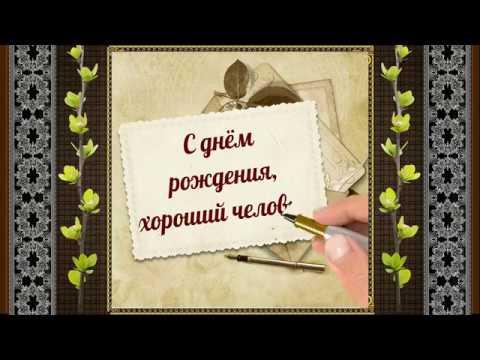 С ДНЁМ РОЖДЕНИЯ, ХОРОШИЙ ЧЕЛОВЕК!