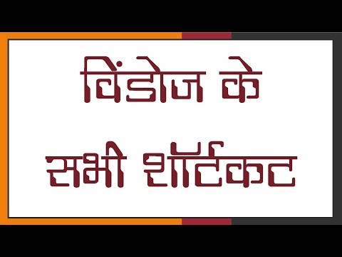 How to find all keyboard shortcuts in your windows (Hindi)
