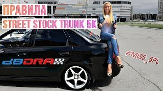 Базові правила db Drag - клас Street Stock Trunk 5K - #miss_spl