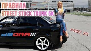 Базовые правила db Drag - класс Street Stock Trunk 5K - #miss_spl