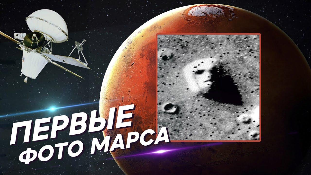 Что обнаружили Викинги на Марсе? Первые реальные снимки поверхности