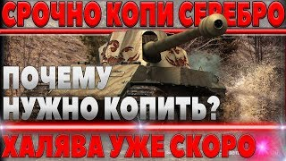 СРОЧНО КОПИ СЕРЕБРО, СКОРО ХАЛЯВА НАЧНЕТСЯ, НУЖНО ПОДГОТОВИТСЯ! world of tanks