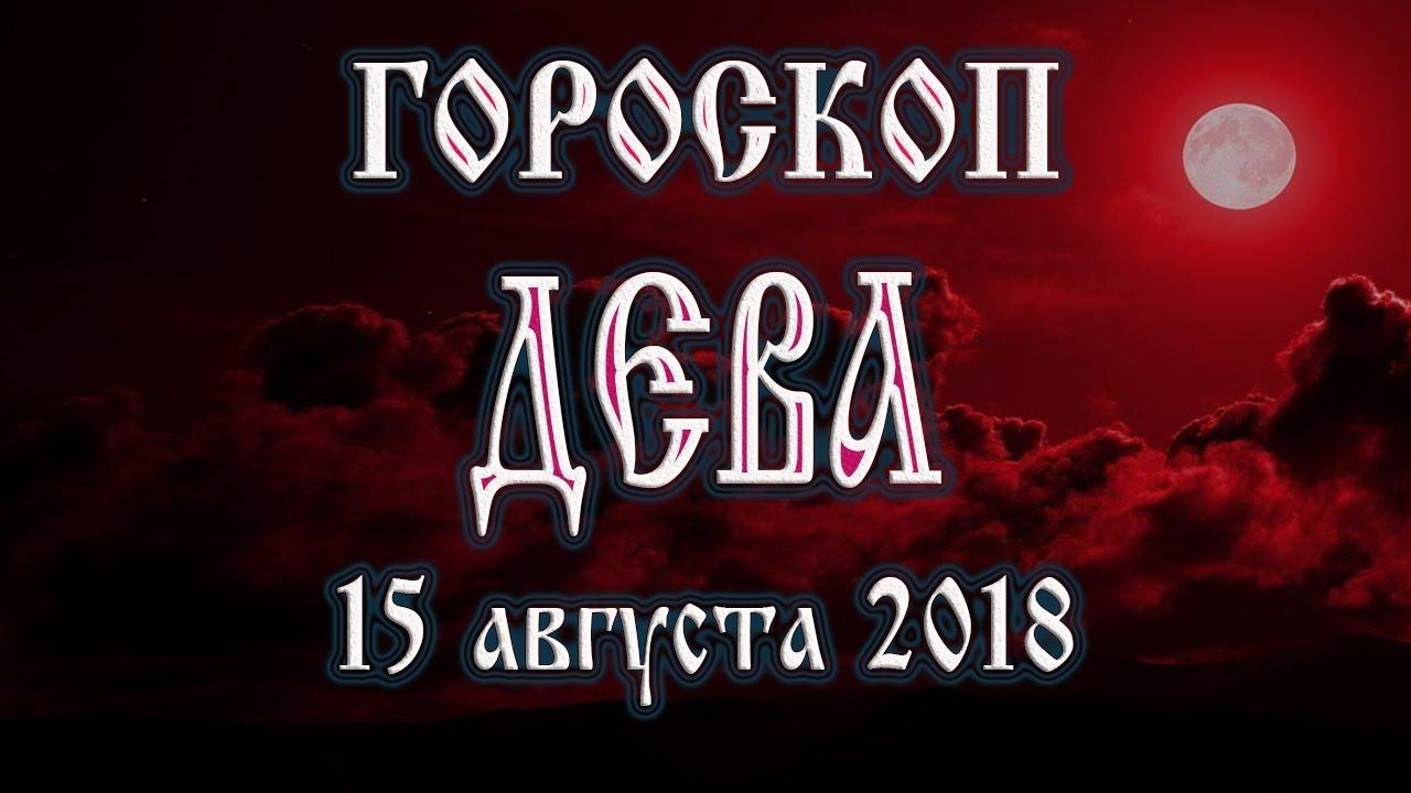 Гороскоп на сегодня 15 августа 2018 года Дева. Полнолуние через 11 дней