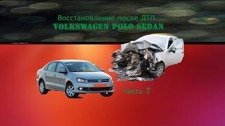 Volkswagen Polo 2015.Восстановление геометрии кузова на стапеле.(, 2016-05-25T00:00:56.000Z)