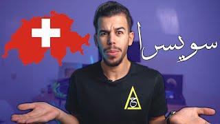 لماذا سويسرا ليست  دولة اوروبية