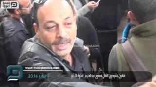 مصر العربية   فنانون يشيعون الفنان ممدوح عبدالعليم  لمثواه الأخير