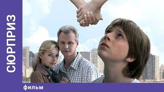 Сюрприз. Фильм. StarMedia. Мелодрама(, 2012-10-20T13:34:13.000Z)