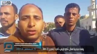 مصر العربية   وقفة احتجاجية لعمال «أكوا باريس» تنديدًا بتسريح 32 عاملاً