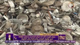 مساء dmc - النائبة هالة ابو السعد وبيان عاجل لعدد من الجهات السيادية من اجل حل ازمة مصانع ميت غمر