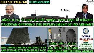 Indian Defence News:Why India Not Testing Agni-6,Chinese 609Radar can detect F-35,Pak on INS Arihant