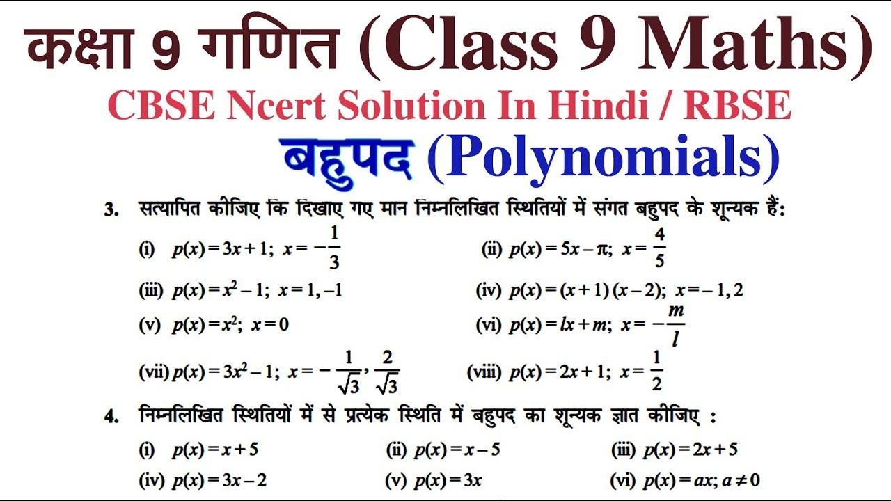 Q  No  3 & 4  Ex 3 2 / 2 2 Ch 3/2 Polynomial (बहुपद) Class 9 Maths  RBSE/CBSE In Hindi Ncert Solution