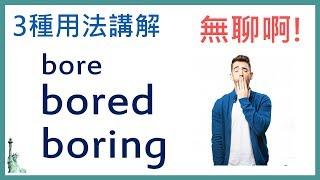 英文情緒動詞三種用法:bore, bored, boring 無聊的