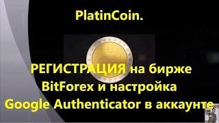 PlatinCoin. Платинкоин. РЕЄСТРАЦІЯ на біржі BitForex і налаштування Google Authenticator в записі