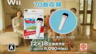 Karaoke Joysound Wii Commercial