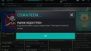 как продать жетоны или игроков если рынок закрыли FIFA MOBILE