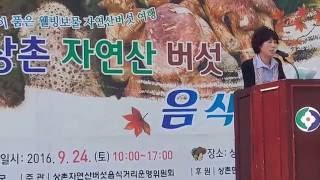 OTN뉴스, 충북 영동 '상촌 자연산버섯 음식축제'  주변 현장