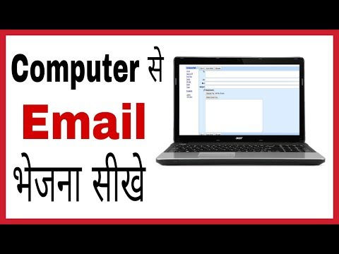 Computer se email kaise bheje in hindi | how to send email from computer