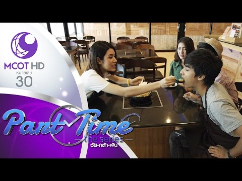 Part Time The Series วัย-กล้า-ฝัน - EP 15 (1 พ.ค.59) ช่อง 9 MCOT HD
