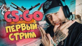 FAMOUS RUSSIAN RAPPER PLAYING CS:GO WITH WORLD CHAMPION ZEUS | First stream on Twitch