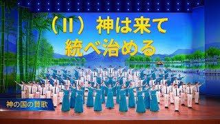 素晴らしい賛美聖歌 「神の国の賛歌 (Ⅱ)神は来て統べ治める」